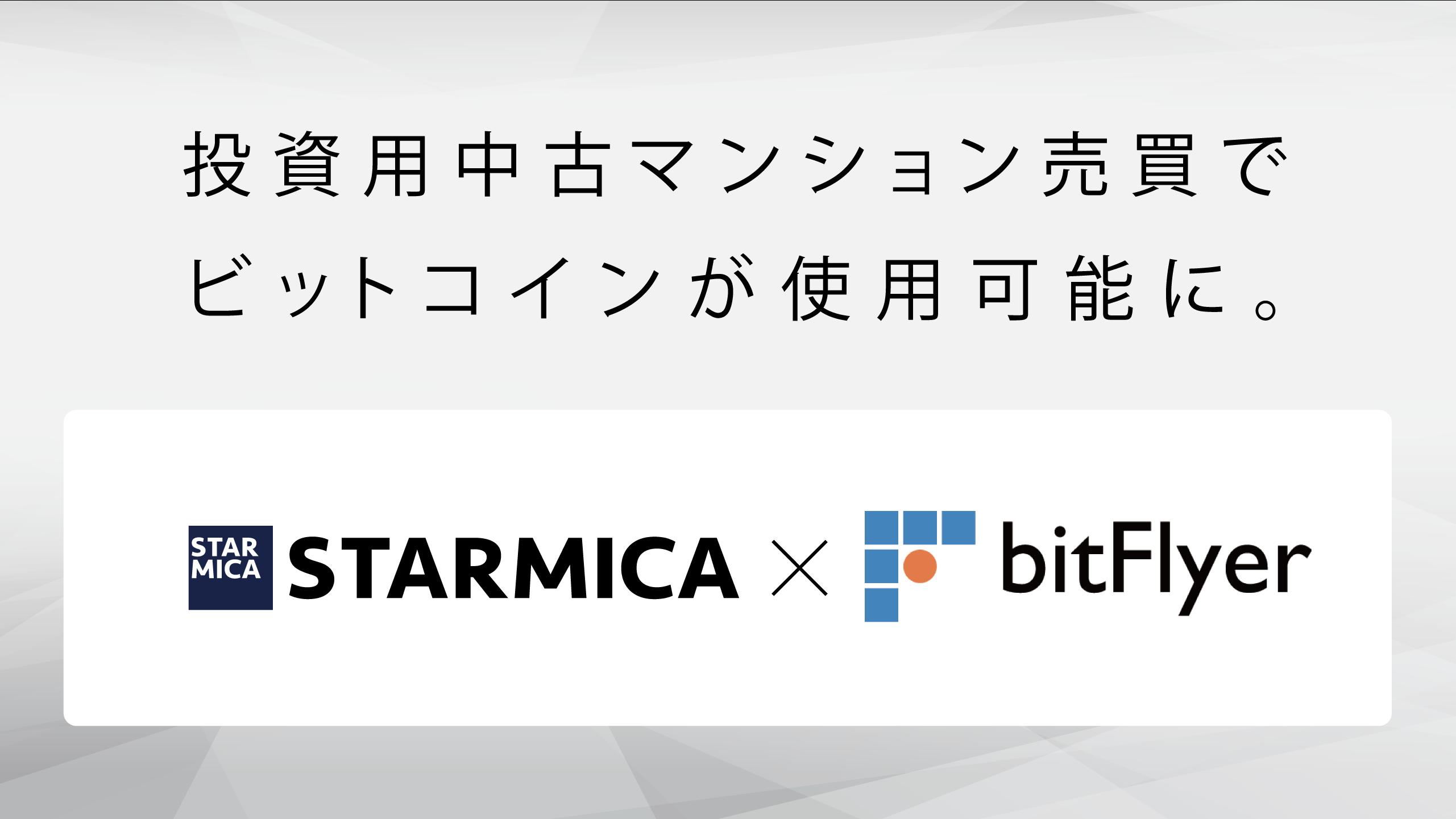 不動産取引にbitFlyerの提供するビットコイン決済サービスを導入投資用中古マンション販売において仮想通貨による不動産取引を開始します。