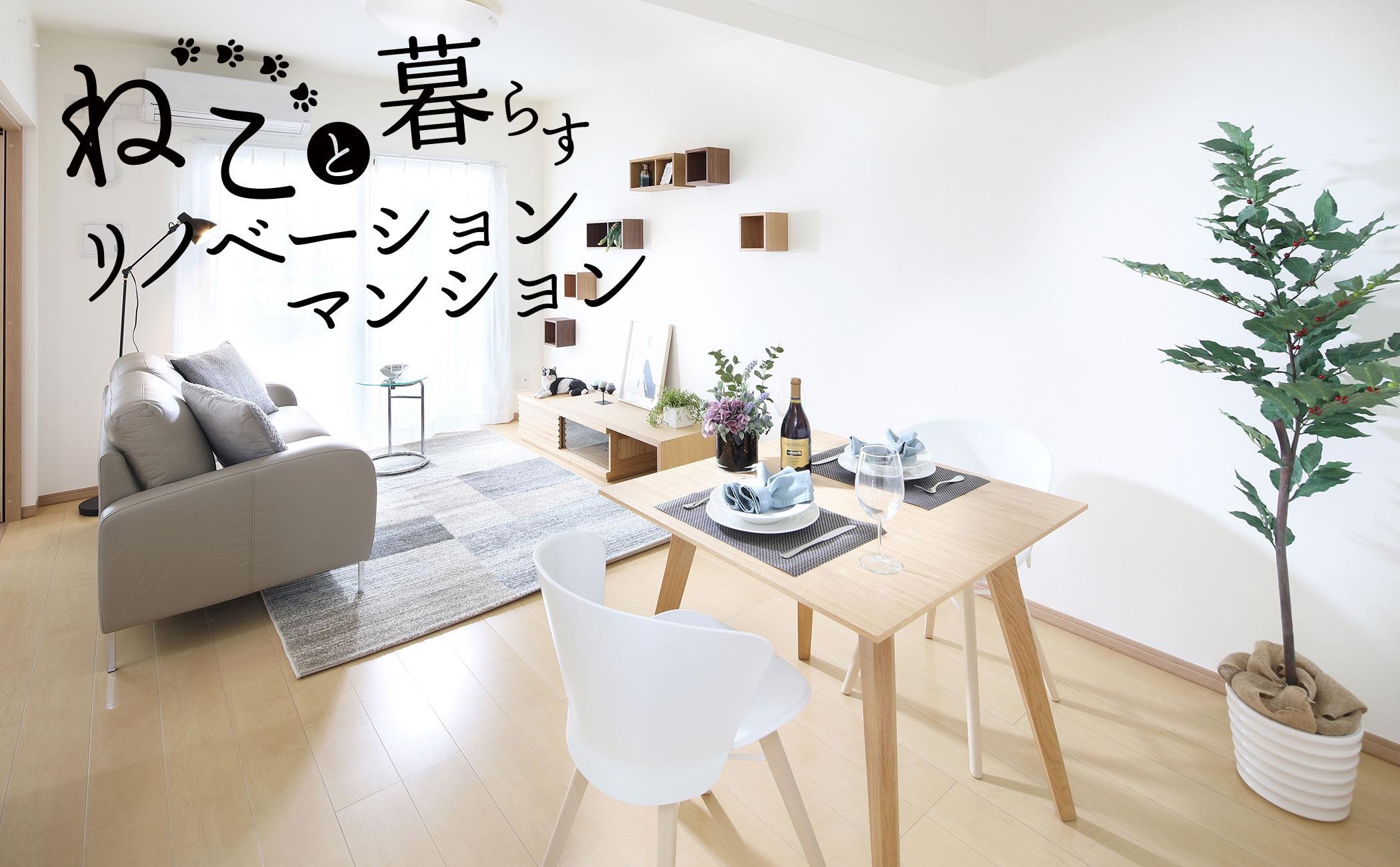 スター・マイカ株式会社は、ペット保険のアニコム損害保険株式会社と、ペットオーナー向け商品・サービス提供について基本合意いたしましたのでお知らせいたします。両社によるコラボレーション企画の第一弾として、2018年10月25日より自由が丘(東京都)にて「ペットオーナー向け課題解決型リノベーションマンション」の販売を開始します。<br /> <p>